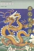 刺青 参考本 工筆龍画法 龍 【タトゥー】