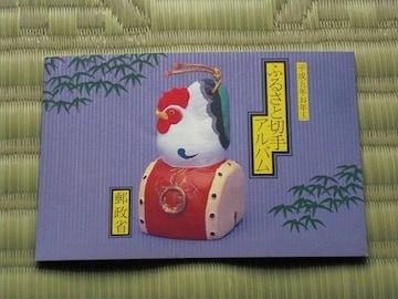 ☆平成5年(1993)ふるさと切手小型シート☆」1セット