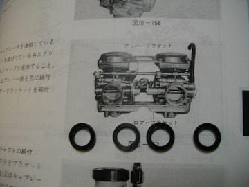 GS400GS425GSX400Eザリバタフライガスケツトオーリング106