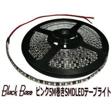 送料無料!5M防水SMDLEDテープライト/ピンク(黒ベース)/一本物