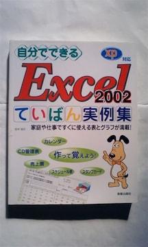 Excel エクセル2002 ていばん実例集 XP対応 中古本