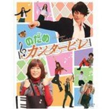 ■DVD『のだめカンタービレ DVD-BOX』上野樹里 玉木宏