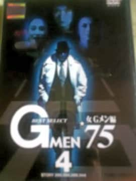 Gメン '75 女Gメン編4 中島はるみ 范文雀 江波杏子