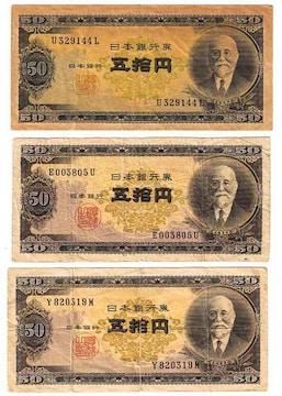 紙幣 五拾円 高橋是清と日本銀行券 3枚