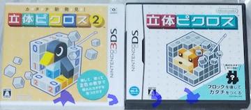 DSソフト 立体ピクロス+3DSソフト カタチ新発見!立体ピクロス2