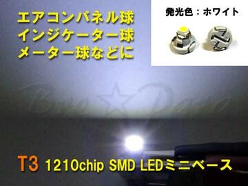 ★T3ミニベース SMD 白(13000K) 5個★エアコンパネル LED メーター球 インジケーター