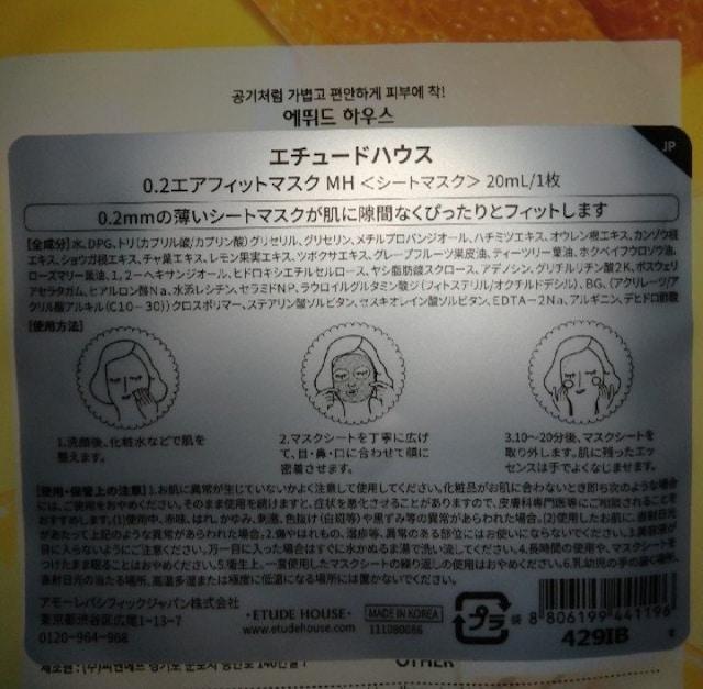 エチュードハウス0.2エアフィットマスク4枚セット韓国コスメ < ブランドの