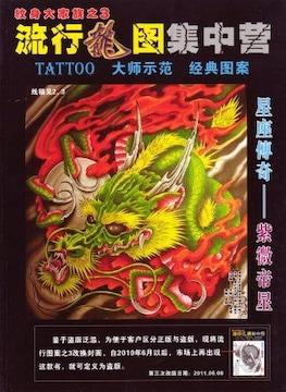 刺青 参考本 紋身大家族 龍 【タトゥー】