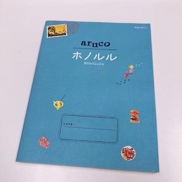 ◆地球の歩き方 aruco/ホノルル◆ハワイガイドブック★