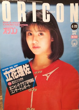 立花理佐・おニャン子クラブ【ORICON WEEKLY】1987.4.20号