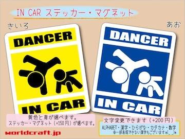 ☆ IN CARステッカー ダンス ヒップホップB☆車 シール Wc