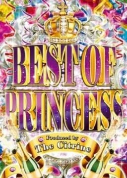 ★究極の歌姫セレクト★BEST OF PRINCESS★