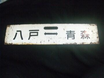 八戸ー青森・青森ー八戸  JR時代50系客車等で使用