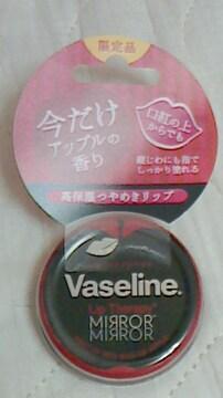 限定品ヴァセリン リップ モイスシャイン アップル(の香り)未開封品