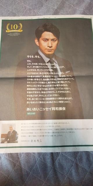 読売新聞2020年10月1日掲載☆岡田准一  < タレントグッズの
