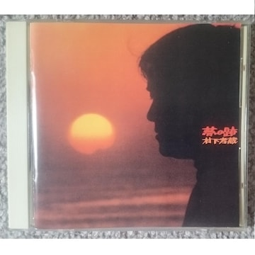 KF  村下孝蔵  夢の跡  旧規格CD・CSR刻印