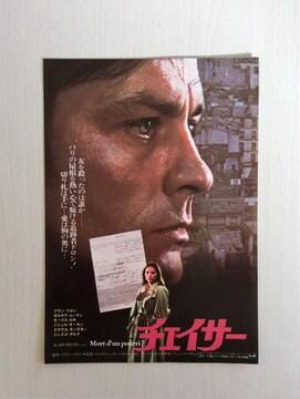 映画チラシ『チェイサー』アラン・ドロン!