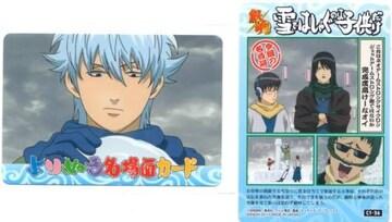 銀魂'くりあ壱★トレカ よりぬき名場面カード C1-36(銀時)