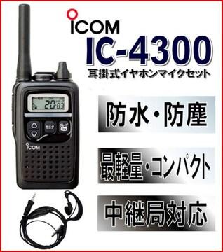 アイコム IC-4300 トランシーバー & 耳掛 イヤホンマイク 黒 1台