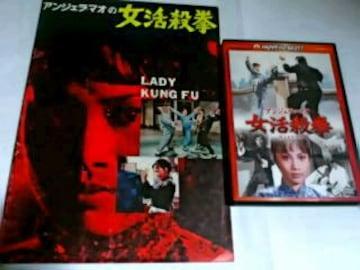 女活殺拳-パンフ&DVD-アンジェラ・マオ