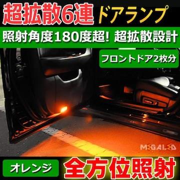 Mオク】アコードCL7/8/9系/ドアランプ拡散6連2個セット/オレンジ