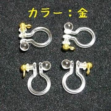 樹脂イヤリング(クリア玉・カン付き)金10ペア
