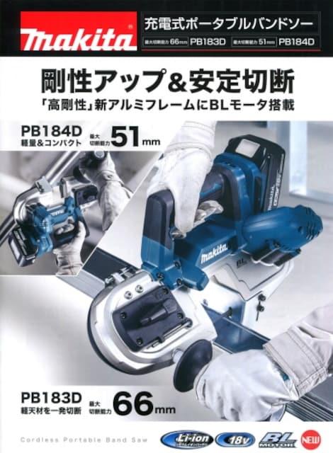 マキタ 18V充電式ポータブルバンドソー PB183DZ 本体のみ < ペット/手芸/園芸の
