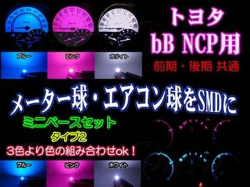 ★bB NCP メーター・エアコン球をSMD(LED)に(タイプ2)★3色より