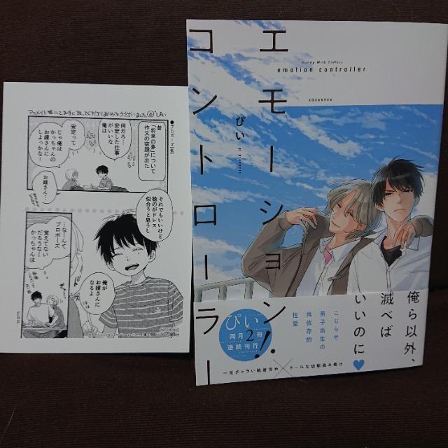 BL*4月刊 アニメイトP付【エモーション・コントローラー】ぴい  < アニメ/コミック/キャラクターの