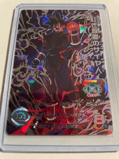 スーパードラゴンボールヒーローズBM7弾 SEC2紅き仮面のサイヤ人  < トレーディングカードの