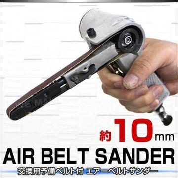 ベルトサンダー エアー式 10mm ベルト付 /p