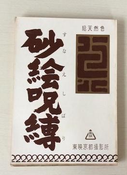 映画脚本『砂絵呪縛』近衛十四郎主演