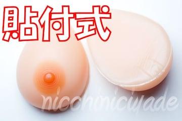 【貼付式】やめられない!■シリコンバスト800g人工乳房性転換