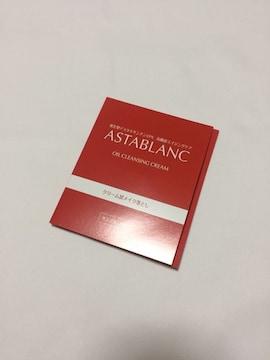ASTABLANC☆クリーム状メイク落とし☆試供品☆