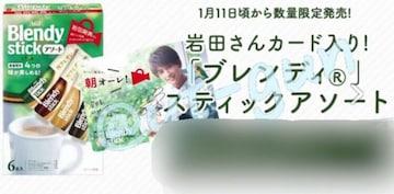 ブレンディ非売品ノベルティ数量限定三代目JSB岩田剛典カード