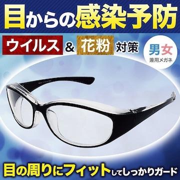 メガネ ウイルス 防止 コロナ対策 花粉症 花粉症対策 眼鏡