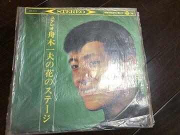 ★舟木一夫『花のステージ』レコード★