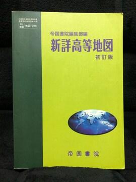中古帝国書院新詳高等地図初訂版世界地図日本地図高校地理