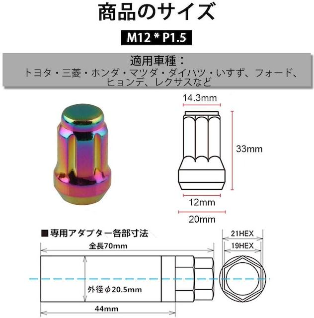 スチール製 ホイールロックナット【M12 x P1.5】 20個セット < 自動車/バイク