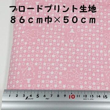 ブロード プリント 生地 86×50 ピンク色 布 ハギレ 昭和レトロ