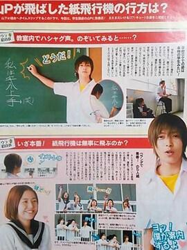山下智久★2007年6月号★ポポロ