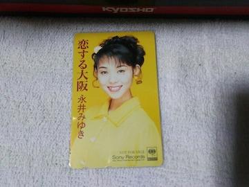 テレカ 50度数 永井みゆき 恋する大阪 '95 W 未使用 みゅーちゃん