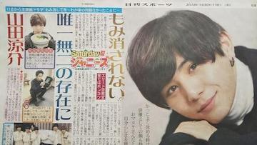 Hey!Say!JUMP 山田涼介◇2018.1.6日刊スポーツ Saturdayジャニーズ