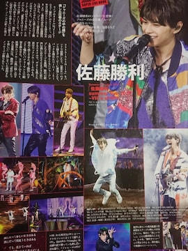 Sexy Zone★2017年10月号★月刊TVガイド