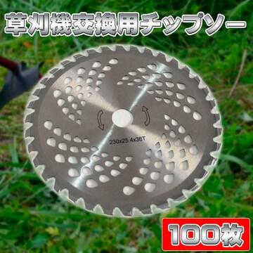 チップソー 替え刃 お得 100枚 セット 草刈り機用チップソー