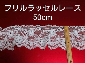フリル ラッセルレース 白 7cm幅 50cm ハンドメイド 装飾