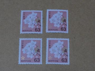 未使用 63円切手 4枚 普通切手