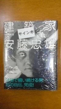新品サイン本建築家安藤忠雄先生自伝