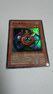 遊戯王 BE2版 時の魔術師(スーパー)