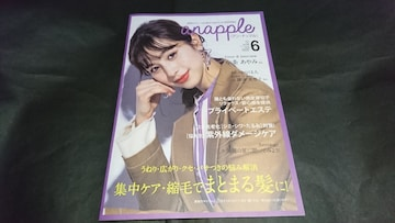 anapple(アンナップル) 2020 June vol.204 中条あやみ表紙 地方限定誌